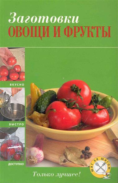 Заготовки Овощи и фрукты игнатова а овощи и фрукты