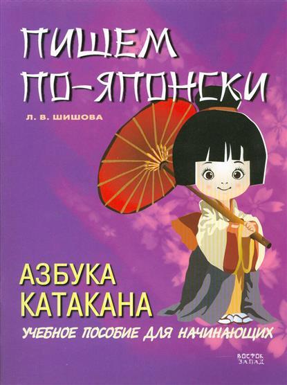 Пишем по-японски Азбука Катана