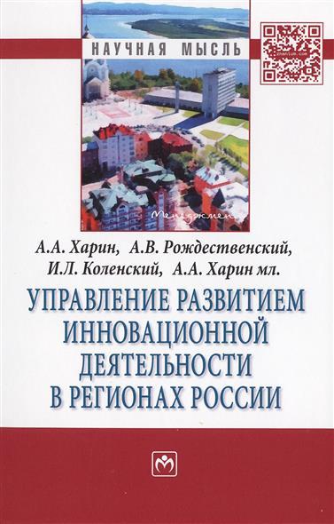 Управление развитием инновационной деятельности в регионах России. Монография