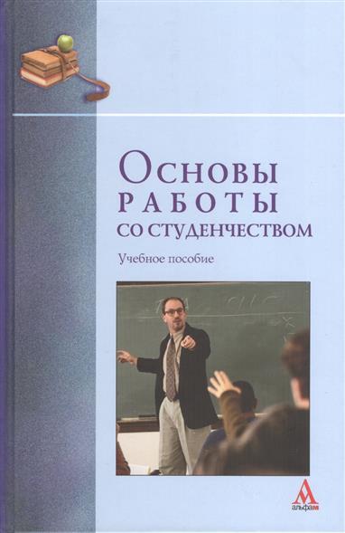 Основы работы со студенчеством: учебное пособие