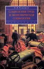 Ромашов О. Социология труда и экономическая социология