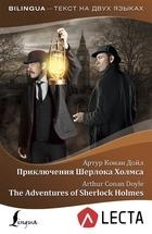 Приключения Шерлока Холмса / The Adventures of Sherlock Holmes