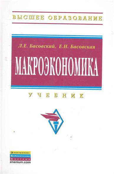 цены  Басовский Л., Басовская Е. Макроэкономика Учеб.