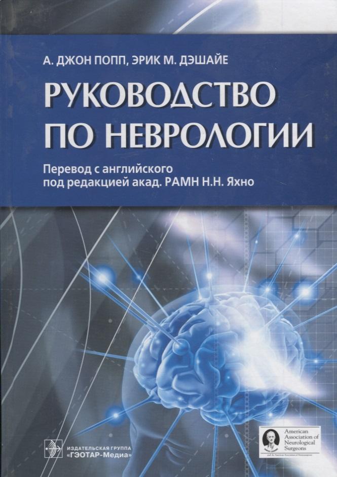 Попп А., Дэшайе Э. Руководство по неврологии