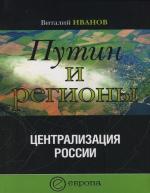 Путин и регионы Централизация России