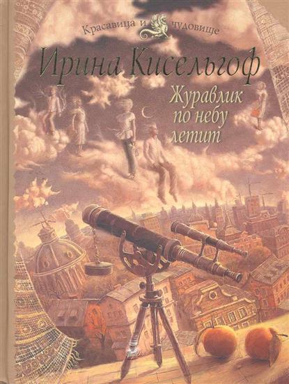 Кисельгоф И. Журавлик по небу летит зачем небу зеркало