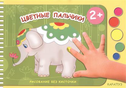 Цветные пальчики