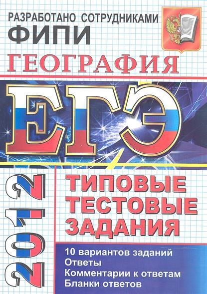 ЕГЭ 2012 География Типовые тест. задания 10 вар.