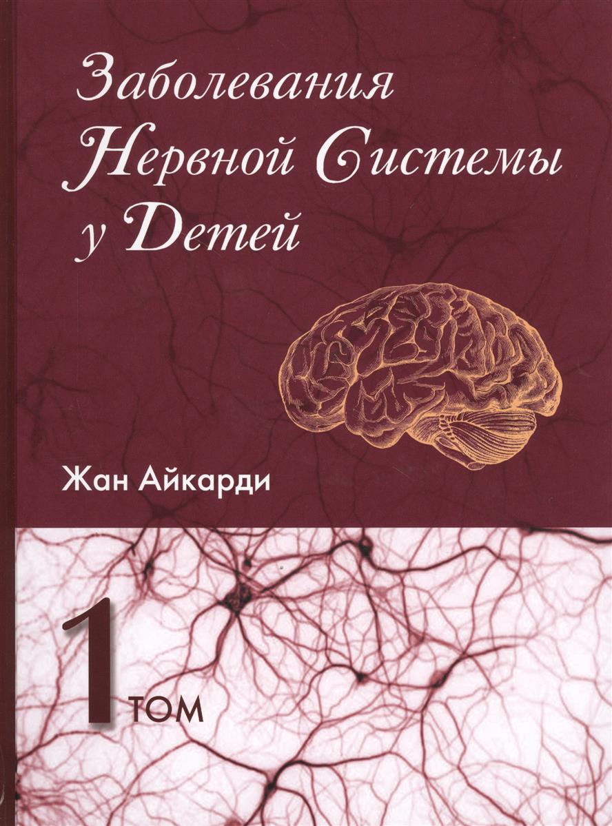 Айкарди Ж. (ред.) Заболевания нервной системы у детей. Том первый эпилептические приступы у детей как первый симптом опухолей