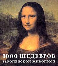 Штукенброк К., Теппер Б. 1000 шедевров европейской живописи Альбом 1000 шедевров рисунок