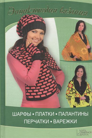 Ругаль Е. Шарфы, платки, палантины, перчатки, варежки варежки  перчатки и шарфы huppa детские перчатки odin