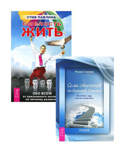 Смелость жить + Семь ступеней на вершину Олимпа (Комплект из 2-х книг)