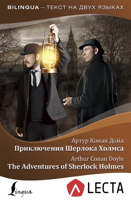 Дойл А. Приключения Шерлока Холмса / The Adventures of Sherlock Holmes дойл а приключения шерлока холмса пляшущие человечки the adventure of the dancing men 2 уровень