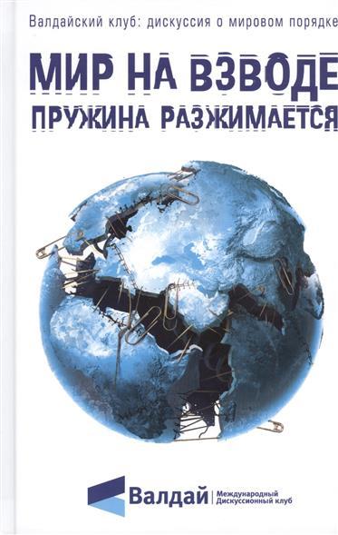 Лукьянов Ф. (ред.) Мир на взводе: пружина разжимается