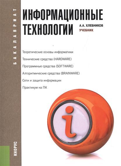 Хлебников А. Информационные технологии