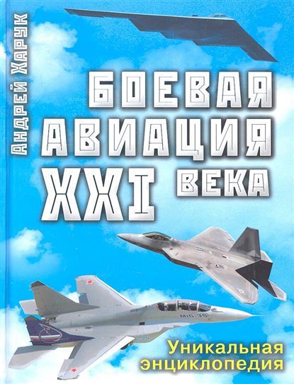 Боевая авиация 21 века Уникальная энциклопедия