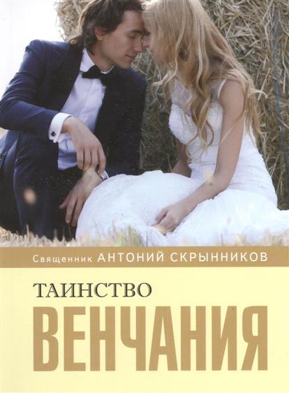 Скрынников А. Таинство венчания