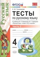 Тесты по русскому языку. 4 класс. Часть 2. К учебнику Канакиной, Горецкого