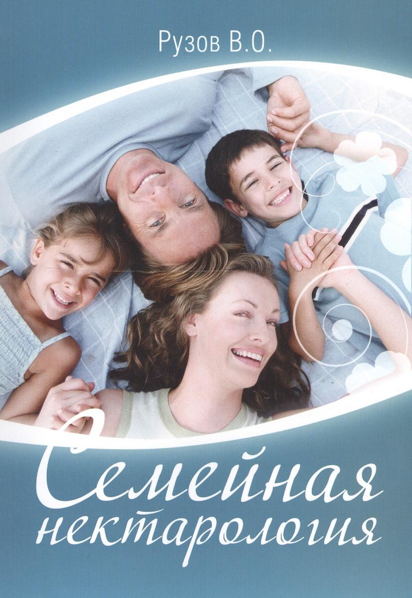 Рузов В. Семейная нектарология рузов в семейная нектарология