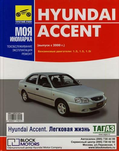 Моя иномарка Hyundai Accent