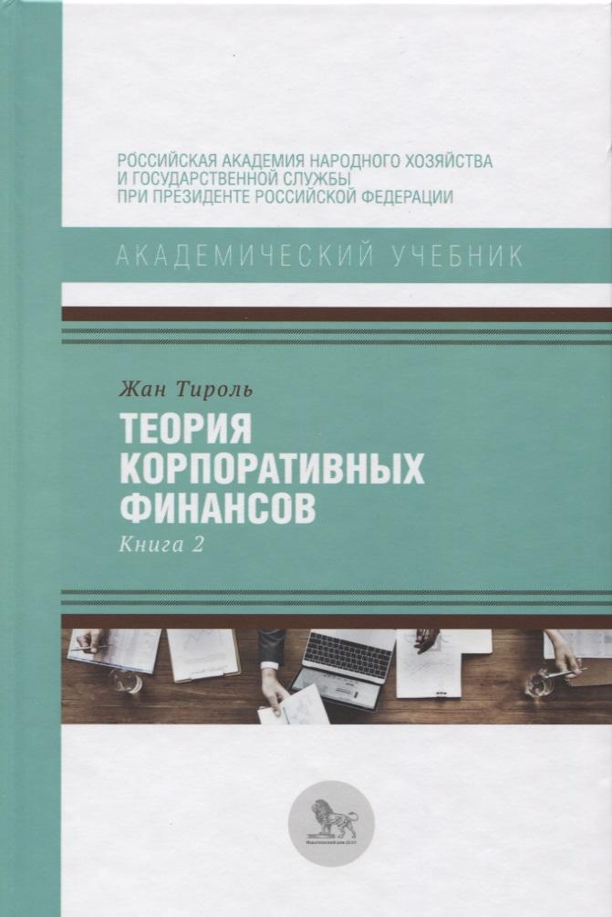 Тироль Ж. Теория корпоративных финансов. Книга 2 догмода лежак тироль