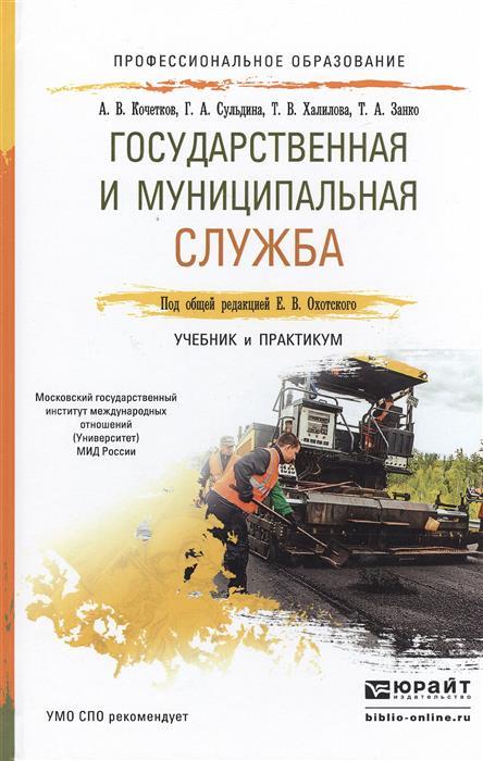 Государственная и муниципальная служба: Учебник и практикум для СПО