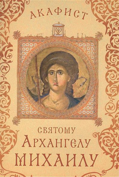 Акафист святому Архангелу Михаилу (Празднование 8/21 ноября)