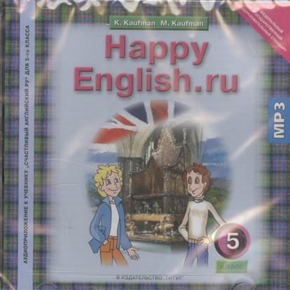 """CD: Happy English.ru 5 класс. Аудиоприложение к учебнику """"Счастливый английский.ру"""""""