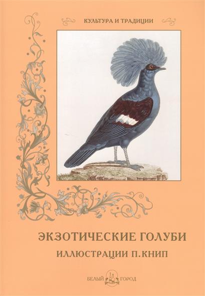 Экзотические голуби. Иллюстрации П. Книп