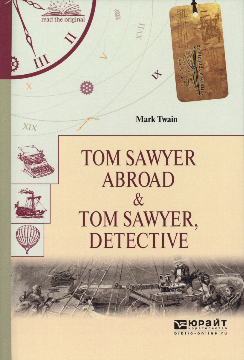 Twain M. Tom Sawyer abroad & Tom Sawyer, detective = Том Сойер за границей. Тос Сойер - сыщик mark twain the adventures of tom sawyer