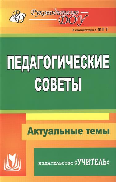 Бкшнева И., Якунина И., Мартынова Е. и др. Педагогические советы. Издание 2-е