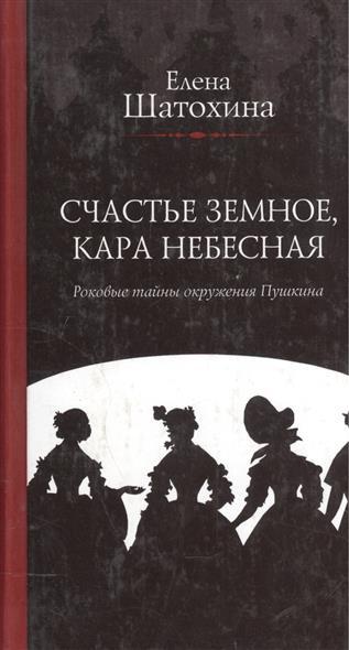 Счастье земное кара небесная Роковые тайны окружения Пушкина