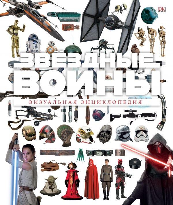Барр Т., Брэй А., Ортон К. Звездные Войны. Визуальная энциклопедия