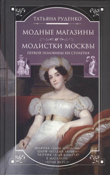Модные магазины и модистки Москвы первой половины ХIХ столетия