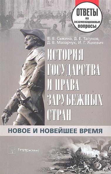 История государства и права зарубежных стран Новое и Новейшее время...