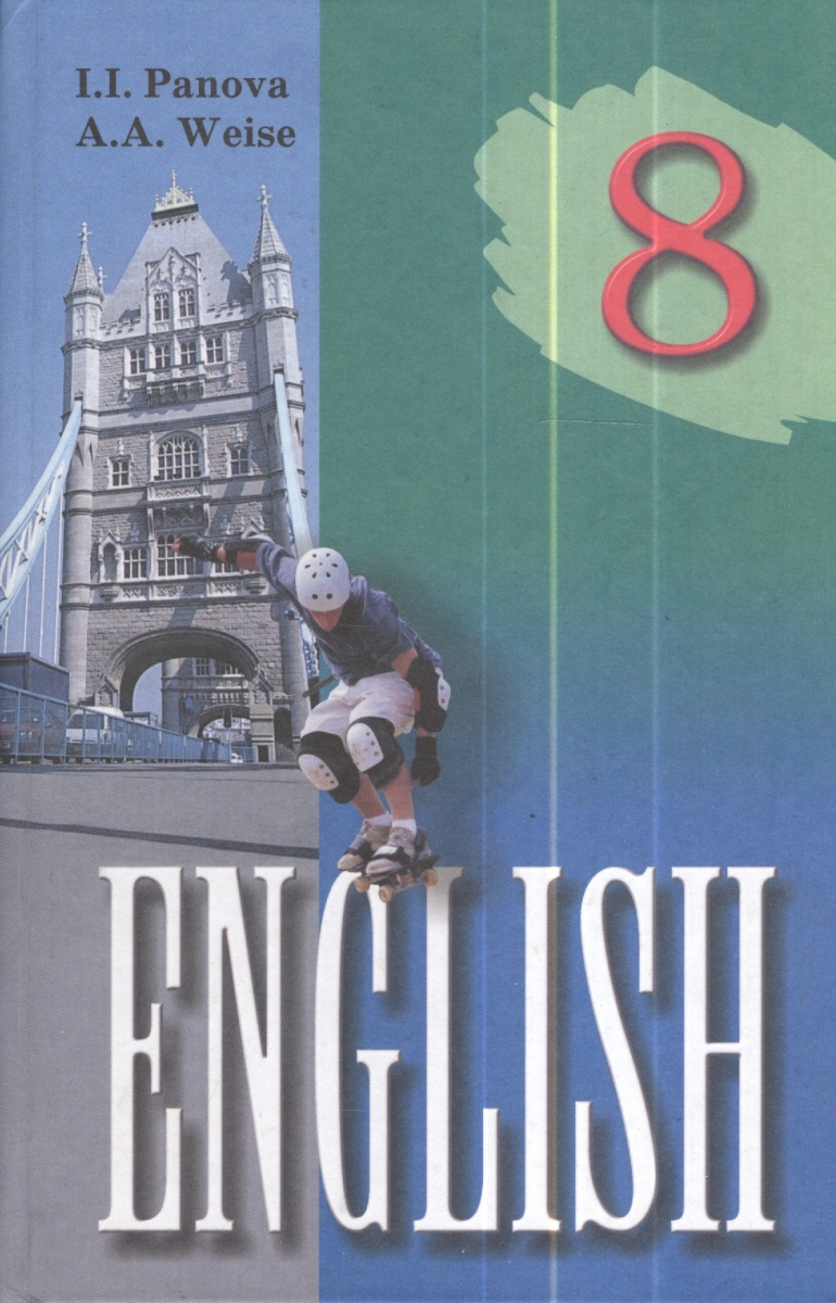 Панова И., Вейзе А. Английский язык. 8 класс. Учебное пособие. 2-е издание