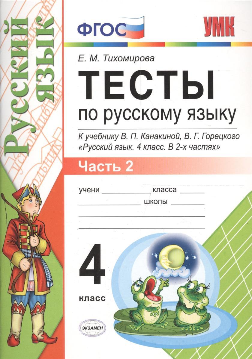 решебник контрольные работы по русскому языку к учебнику канакиной