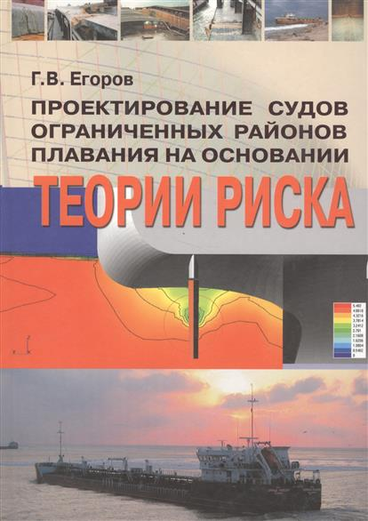 Егоров Г. Проектирование судов ограниченных районов плавания на основании теории риска леонид григорьевич егоров на губе