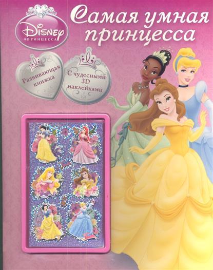 Принцесса. Самая умная принцесса. Развивающая книжка с чудесными наклейками 3D