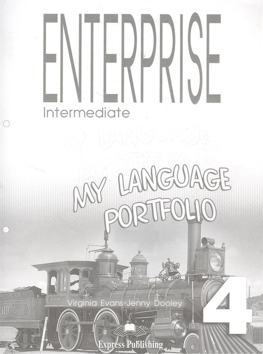 Evans V., Dooley J. Enterprise 4. My Language Portfolio. Intermediate. Языковой портфель virginia evans jenny dooley enterprise 3 pre intermediate my language portfolio