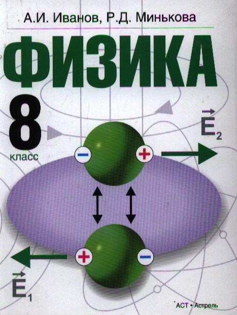 Иванов А., Минькова Р. Физика 8 кл Учеб.