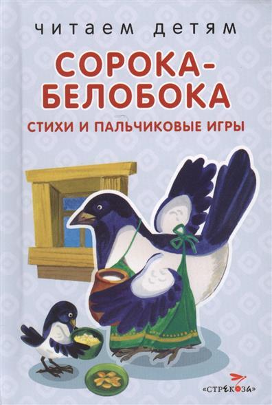 цены  Шарикова Е. (сост) Сорока-белобока. Стихи и пальчиковые игры