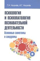Психология и психопатология познавательной деятельности. Основные симптомы и синдромы