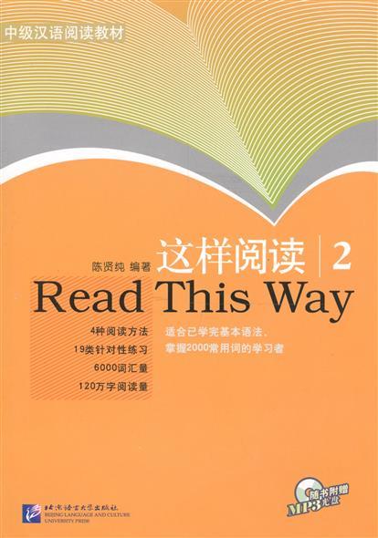 Xianchun C. Read This Way vol.2/ Учимся читать. Сборник текстов с упражнениями. Средний уровень (2000 слов). Часть 2 (+CD) (книга на китайском языке) guardians team up vol 2