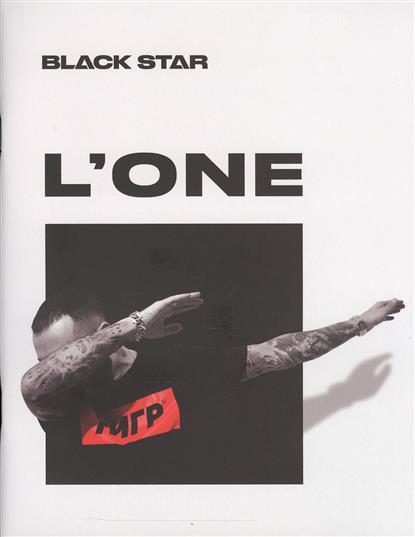 "Тетрадь 48л кл. ""L'One. Мой братан - Тигр.24/7 - Тигр"", Black Star"