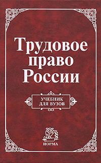 Трудовое право России Головина