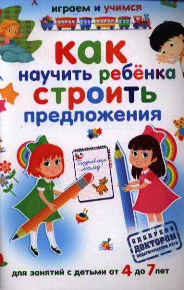 Как научить ребенка строить предложения