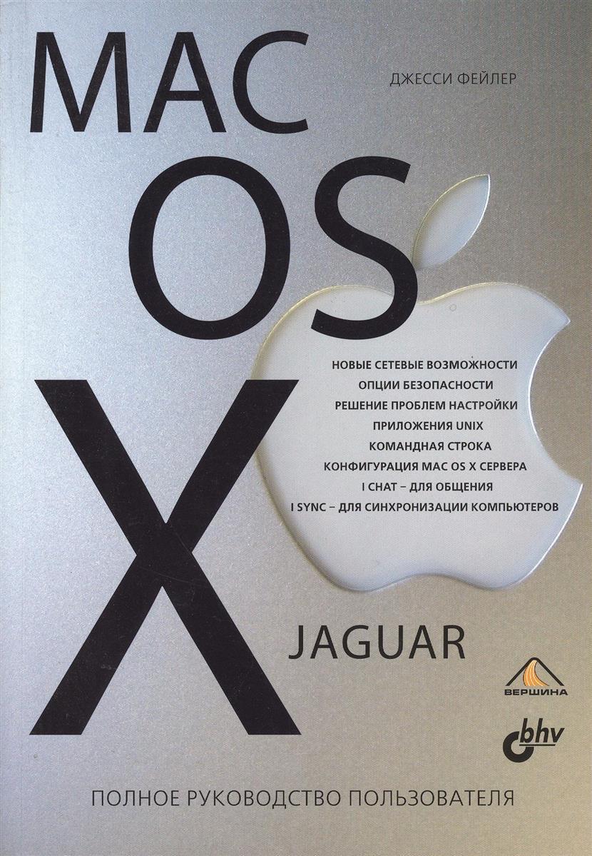 Фейлер Дж. Mac OS X. Jaguar. Полное руководство пользователя