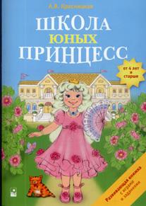 Школа юных принцесс Разв. книжка…