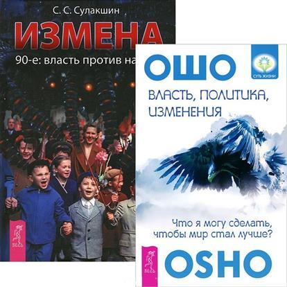 Ошо, Сулакшин С. Власть, политика, изменения+Измена (комплект из 2-х книг)